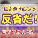 テレビ朝日「松之丞カレンの反省だ!」MC&ナレーション出演者情報
