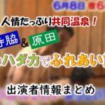 テレビ東京「寺脇&原田のハダカでふれあい旅」出演者情報