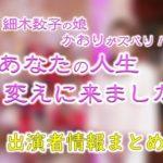 テレビ東京「細木数子の娘かおりがズバリ!あなたの人生 変えに来ました」出演者情報