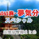 いい旅・夢気分~紅葉2020~2時間半SP | 出演者&放送情報【2020年11月7日・テレビ東京】