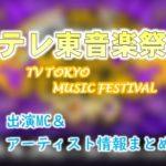 テレビ東京「テレ東音楽祭」MC&アーティスト出演者情報