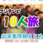 フジテレビ「10人旅」出演タレント&ナレーター情報