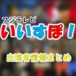 フジテレビ「いいすぽ!」出演者&ゲームタイトル一覧