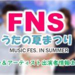 フジテレビ「FNSうたの夏まつり」司会&アーティスト出演者情報