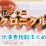 フジテレビ「関ジャニ∞クロニクル」出演者情報まとめ