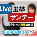 フジテレビ「Live選挙サンデー 令和の大問題追跡SP」MC・開票キャスター&ゲスト出演者情報