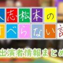 フジテレビ「人志松本のすべらない話」プレイヤー&ナレーター出演者【2019年7月27日放送分】