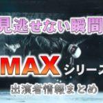 フジテレビ「見逃せない瞬間MAX」シリーズ出演ナレーター&放送内容まとめ