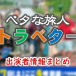 HBC「ベタな旅人トラベター」レギュラー&ナレーター出演者情報