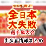 「NHK杯 輝け!!全日本大失敗選手権大会 ~みんながでるテレビ~」MC・鐘奏者&ゲスト出演者情報