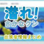 NHK総合「潜れ!さかなクン」出演者情報