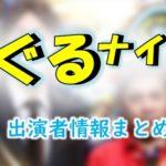 日本テレビ「ぐるぐるナインティナイン」MC&レギュラー出演者まとめ