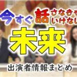 日本テレビ「今すぐ話さなきゃいけない未来」出演者情報