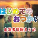 日本テレビ「はじめてのおつかい!」MC・ゲスト出演者&放送内容一覧