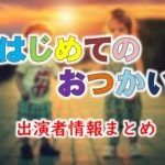 日本テレビ「はじめてのおつかい」出演者情報
