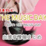 日本テレビ「THE MUSIC DAY」司会&出演アーティスト情報