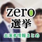 日本テレビ「zero選挙」キャスター&アナウンサー出演者情報