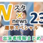 TBS「Nスタ×NEWS23 選挙スペシャル」キャスター&アナウンサー出演者情報