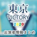 TBS「東京VICTORY」出演アナウンサー&番組情報