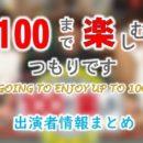 テレビ朝日「100まで楽しむつもりです」MC&ナレーター&リポーター出演者一覧