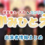 テレビ朝日「かみひとえ」MC&ナレーション出演者情報