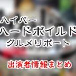 テレビ東京「ハイパーハードボイルドグルメリポート」出演者&放送内容まとめ