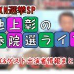 テレビ東京「池上彰の参院選ライブ」MC&ゲスト出演者情報