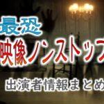 テレビ東京「最恐映像ノンストップ」MC・ゲスト&ナレーション出演者情報