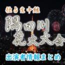 テレビ東京「独占生中継!第42回隅田川花火大会」MC・女子アナ&ゲスト出演者情報