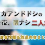 UHB「タカアンドトシの今夜、宿ナシ二人旅」シリーズ出演者&放送内容まとめ