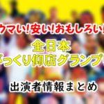 中京テレビ「ウマい!安い!おもしろい!全日本びっくり仰店グランプリ」出演者情報