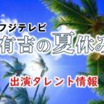 フジテレビ「有吉の夏休み」 出演タレント一覧
