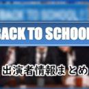 フジテレビ「BACK TO SCHOOL!」MC&ゲスト出演者情報