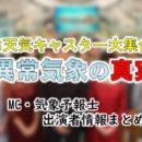 フジテレビ「各局お天気キャスター大集合!異常気象の真実」MC&気象予報士一覧
