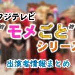 フジテレビ「モメごと シリーズ」MC・進行アナ&ゲスト出演者情報