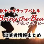 NHK「ヤングラップバトル~Bring the Beat!~」司会・審査員・ゲスト出演者情報