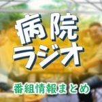 NHK総合「病院ラジオ」出演者&番組情報まとめ