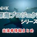 NHK「深海プロジェクト」シリーズ出演ナレーター&番組情報まとめ