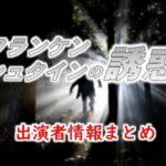 NHK「フランケンシュタインの誘惑」シリーズ出演者情報