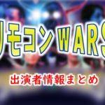 NHK「生放送クイズバトル リモコンWARS」出演者情報