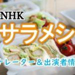 NHK「サラメシ」ナレーション出演者情報