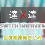 NHK Eテレ「SWITCHインタビュー 達人達」ナレーション&番組情報