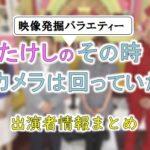 NHK「たけしのその時カメラは回っていた」司会・ゲスト&ナレーション出演者情報