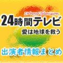 日本テレビ「24時間テレビ 愛は地球を救う2019」出演者情報まとめ