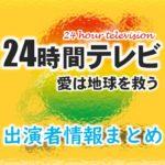日本テレビ「24時間テレビ 愛は地球を救う」出演者情報まとめ