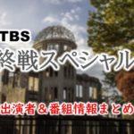 TBS『終戦スペシャル「子どもたちの戦争」』司会・女子アナ&ゲスト出演者情報