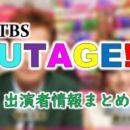 TBS「UTAGE! 令和の夏!挑戦の夏!」MC・アシスタント&アーティスト出演者情報