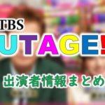 TBS「UTAGE!」MC・アシスタント&アーティスト出演者情報