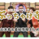 テレビ朝日「ぶっちゃけ寺」 MC&ゲスト・お坊さん出演者情報