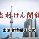 テレビ朝日「志村けん聞録」出演者情報